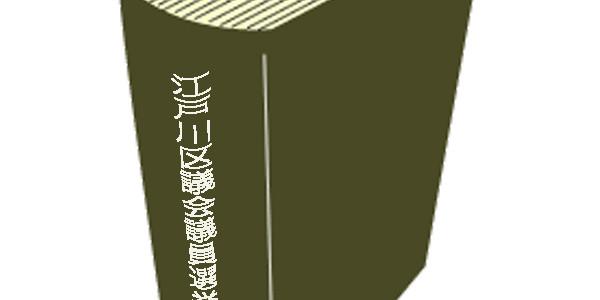 江戸川区議会議員選挙名簿