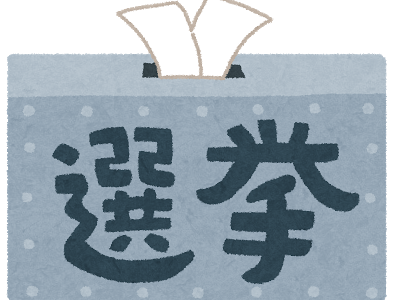 江戸川区長選挙・区議会議員選挙のページを更新しました。