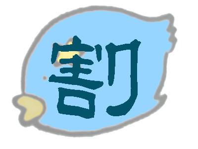 「選挙割えどがわ2015」を企画しました!!