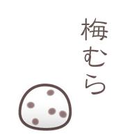 和菓子・甘味喫茶 梅むら(うめむら)